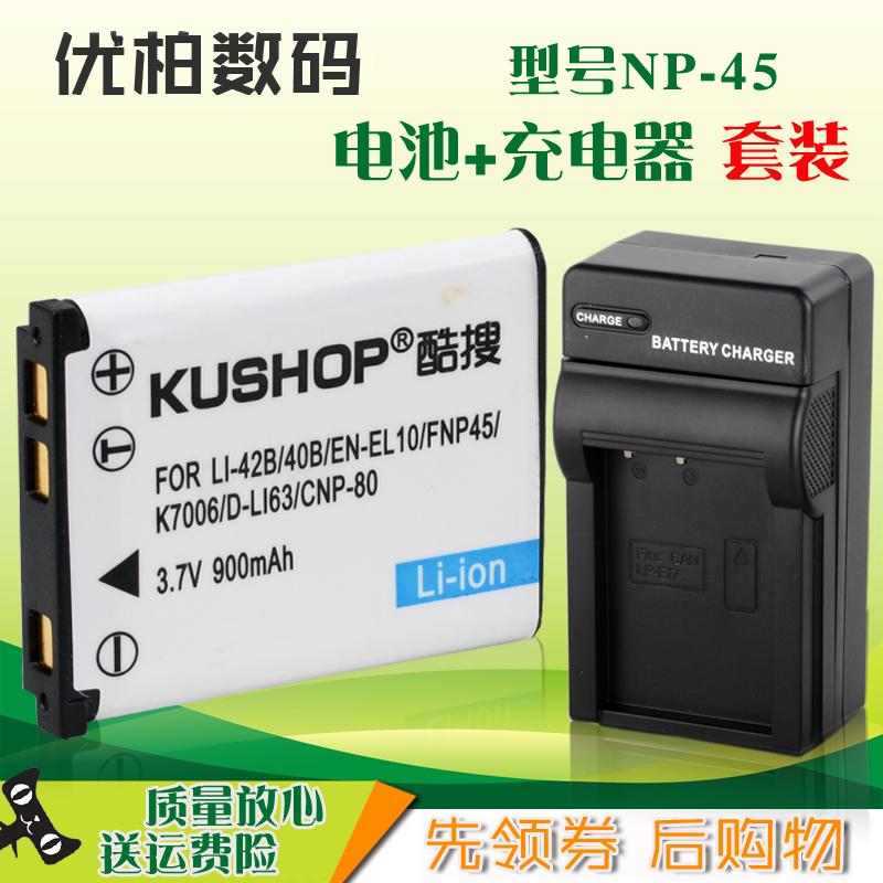 数码相机电池 电池+充电器 NP-45 LI-42B LI-40B EN-EL10 DLI-216,可领取1元天猫优惠券
