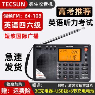 德生 Tecsun 380全波段收音机高考四六级大学英语听力考试调频