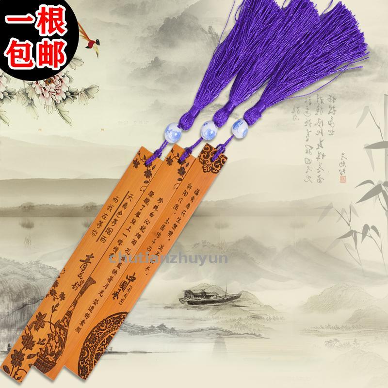 [竹简木质书签定制刻] слово [中国风logo] винтаж [创意diy雕刻] в подарок [同学老师朋友]