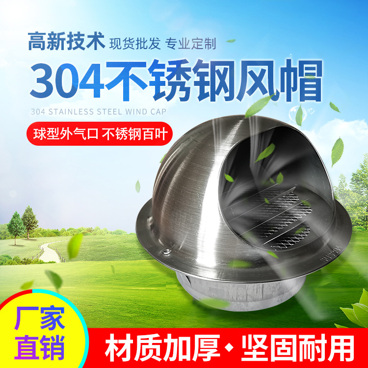 304 thickened stainless steel wind cap outer wall vent vent vent rainproof cap air vent hood with insect proof net