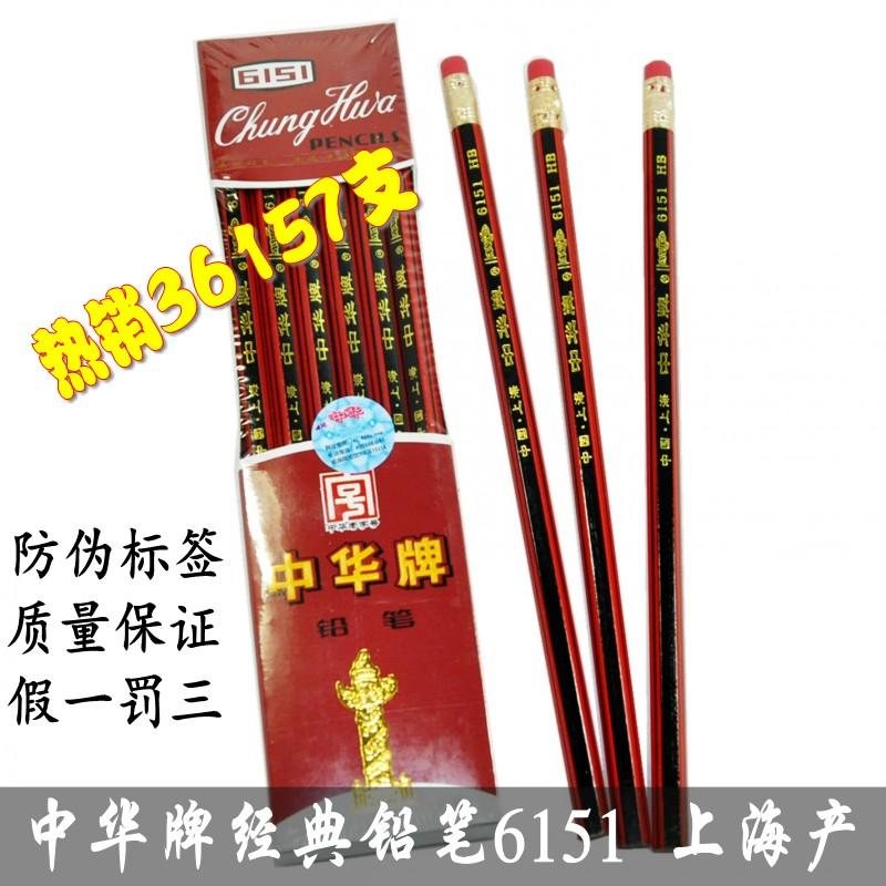 中华牌铅笔6151 小学生写字木铅笔带橡皮 HB精装 正品批发 上海产