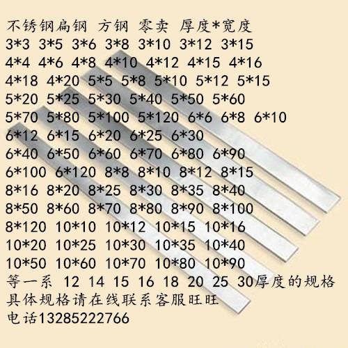 304不锈钢扁钢 扁条 方钢 扁钢 板条 小平键 钢棒 钢条 圆钢