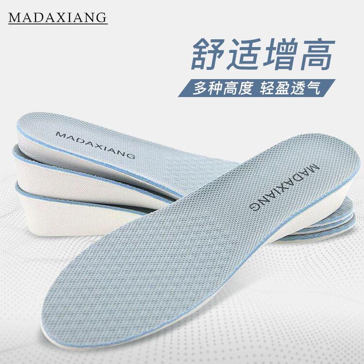 鞋垫增高鞋垫防臭吸汗男士内增高鞋垫女士增高垫软底舒适增高神器