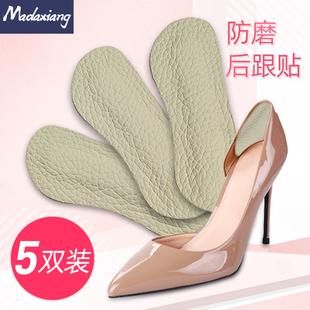 5双装 真皮后跟贴牛皮后跟贴高跟鞋不跟脚防磨贴加厚半码贴