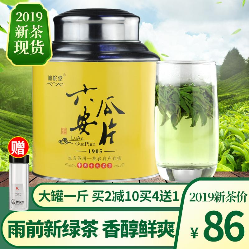 六安瓜片2019新茶叶雨前特级绿茶安徽金寨手工茶叶散装500g礼盒装