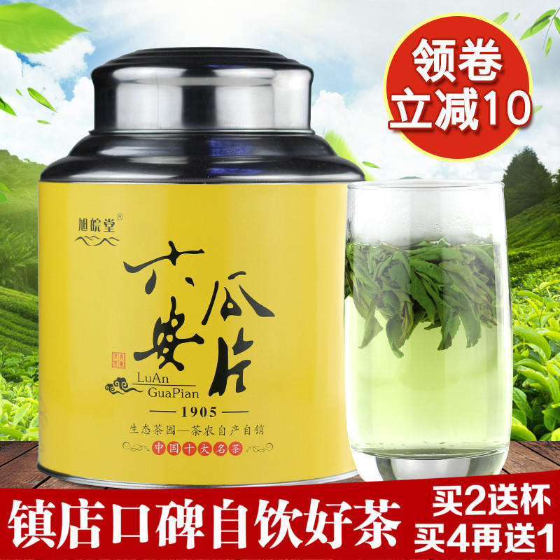 Шесть сейф дыня лист 2017 новый чай дождь назад специальная марка 500g семья рот зерна чай аньхой зеленый чай альпийский чай масса