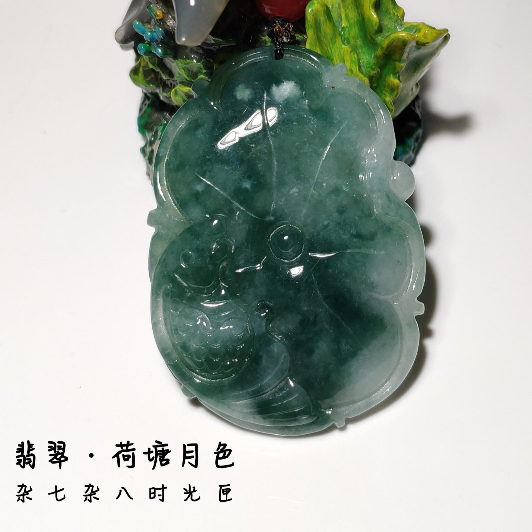 「时光匣」Jadeite―翡翠 精品飘花 荷塘月色 雕刻件 毛衣链吊坠
