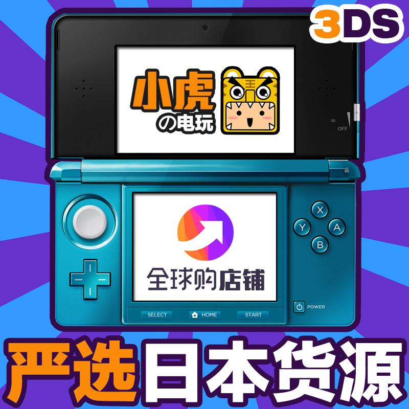 日版中古原�b 任天堂原�b3DS主�C 3DS 二手游��C掌�C老小三