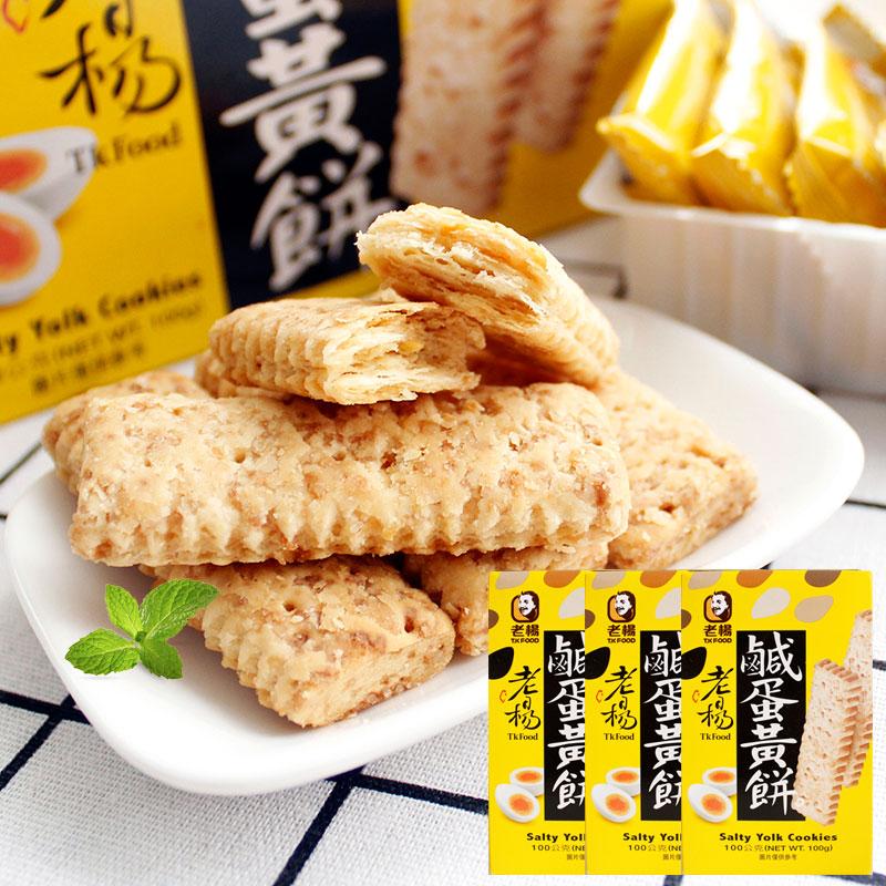 【3盒】台湾进口老杨咸蛋黄饼干特产糕点心方块酥高纤网红零食品