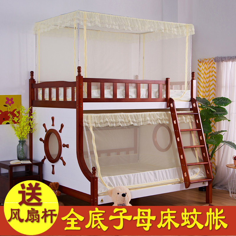 Twin bed double bed high and low bed trapezoidal dustproof top full bottom student mosquito net 1.2m 1.5m0.9 bed