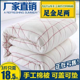棉絮棉被学生宿舍床垫被单人棉花被子被芯春秋冬被加厚10斤被褥子图片