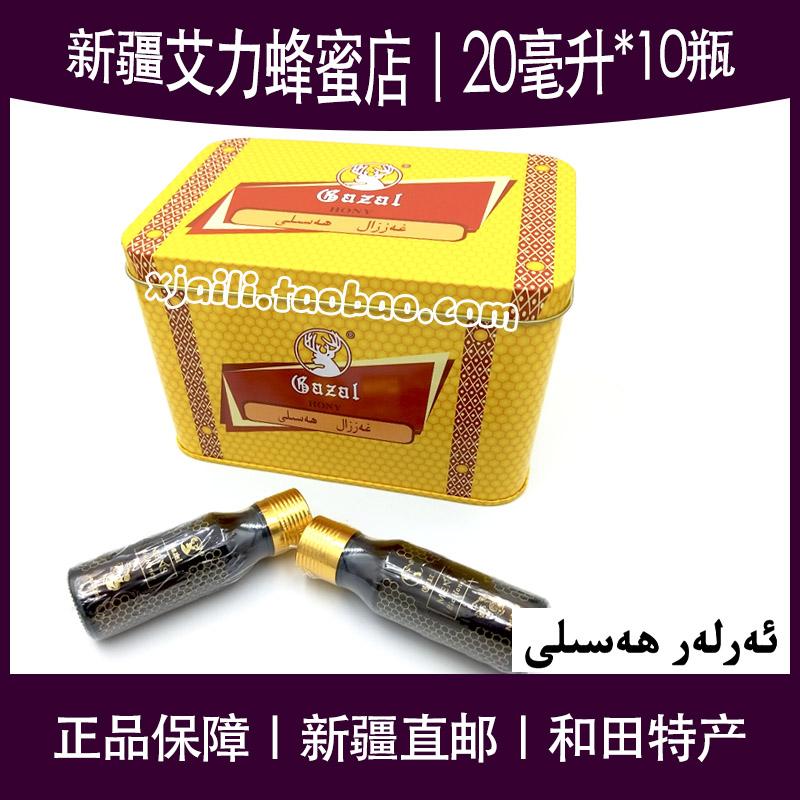 新疆和田Gazal arlar hasili尕扎乐男士营养蜂蜜20毫升*10瓶 包邮