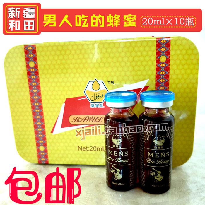 新疆和田特产尕扎乐纯净蜂蜜营养蜂蜜KAWUL HONEY 20毫升*10瓶