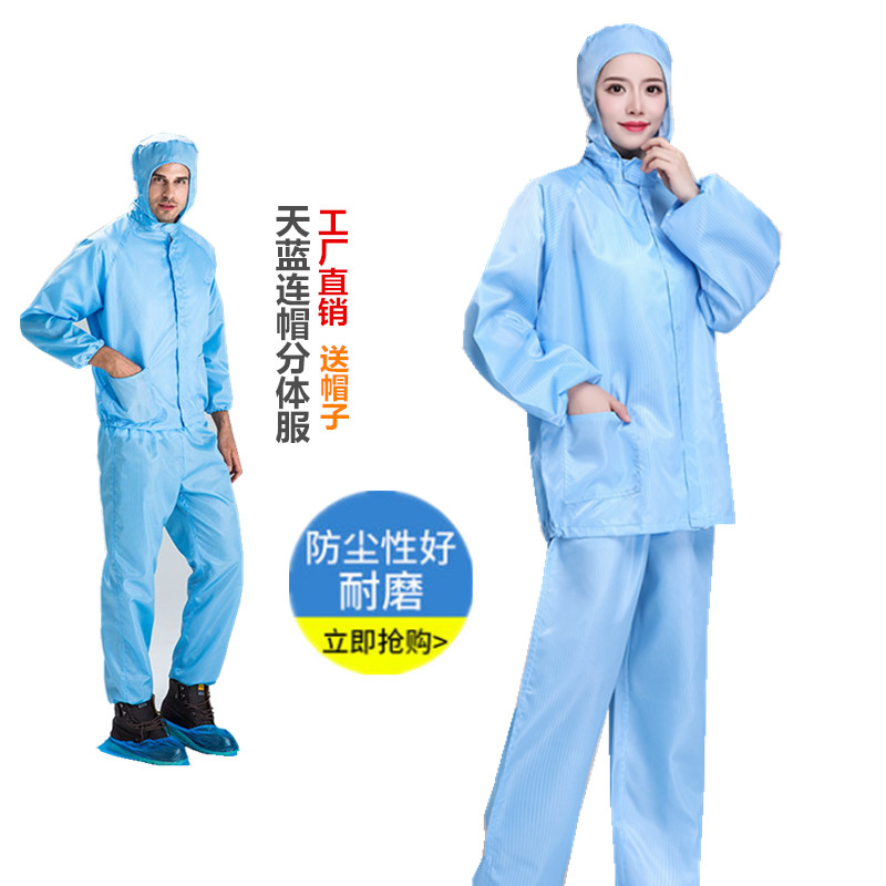 Anti static dust-free clothing long electronic factory work clothes blue Four Seasons General split clothing food and pharmaceutical protective clothing