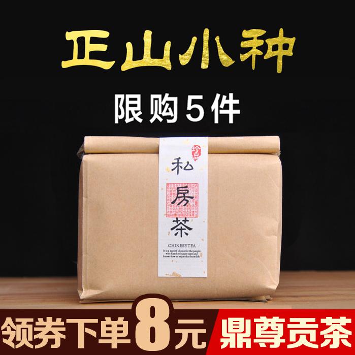【领券下单8元】金东 福建桐木关正山小种武夷山红茶散装浓香红茶