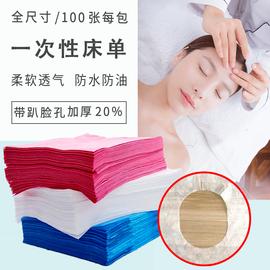 一次性床单美容院防水防油有趴脸孔按摩床床单透气无纺布垫单带洞