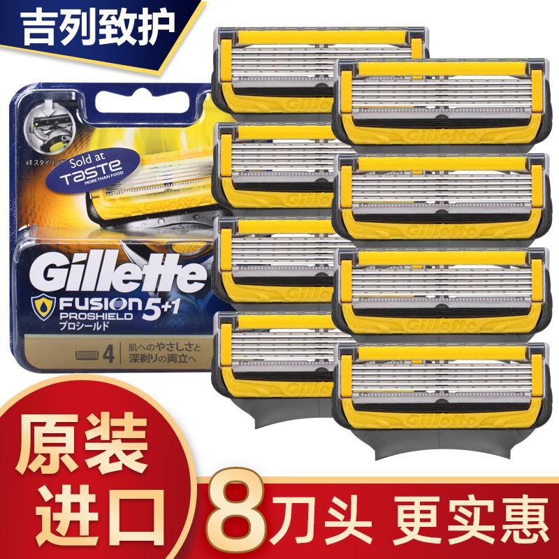吉列(Gillette)手动剃须刀刮胡刀刀片 吉利 5层超薄刀片 锋隐致护