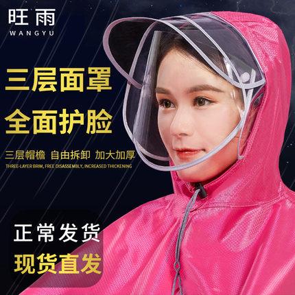 旺雨摩托车电动车雨衣成人单人电瓶车户外骑行加大加厚男女士雨披