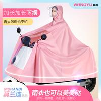 查看雨衣电动车长款全身防暴雨新款电瓶摩托车单人男女士加大加厚雨披价格
