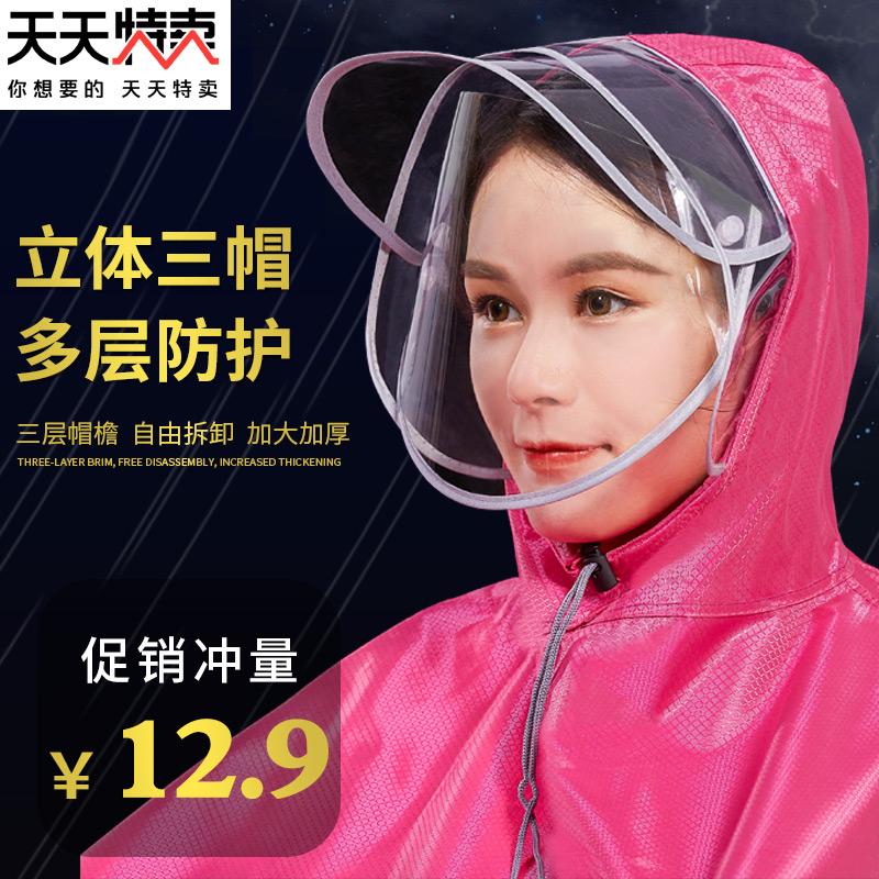 旺雨摩托车电动车雨衣成人单人电瓶车透明帽檐加大加厚男女士雨披 thumbnail