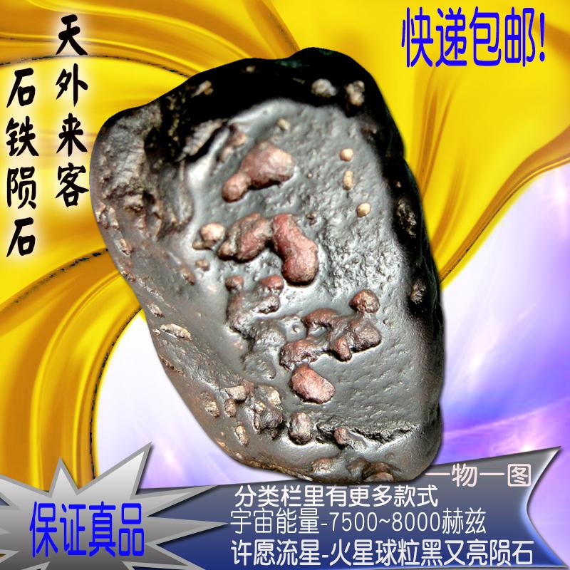 Meteorite protolith natural Tiantie cosmic energy ornament Nandan ferronickel glass authentic Czech meteorite