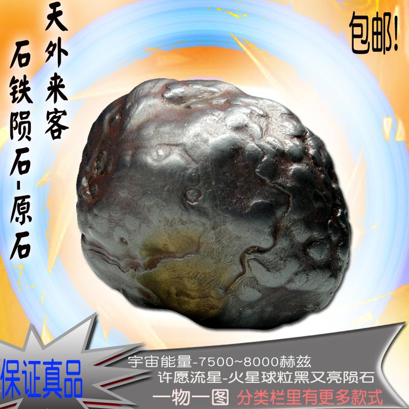 Meteorite protolith natural Tiantie Temple appreciation stone strange stone knife cosmic energy authentic fragment Nandan glass Czech meteorite