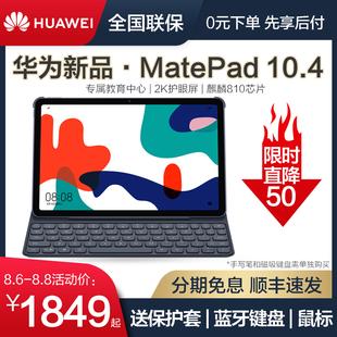 【降50】华为平板电脑Matepad10.4寸2020新款m6学生用全面大屏m7全网通话10寸手机二合一iPad安卓pad爱派pro