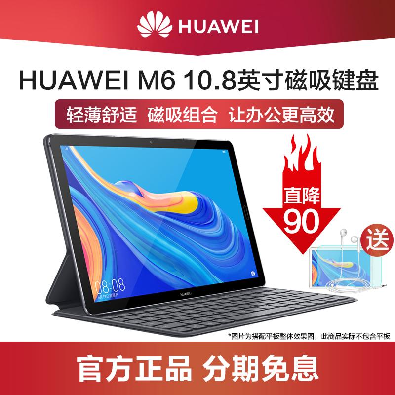 华为M6平板保护套matepad pro磁吸键盘皮套10.8寸智能原装保护套壳带电脑全包防摔壳配件
