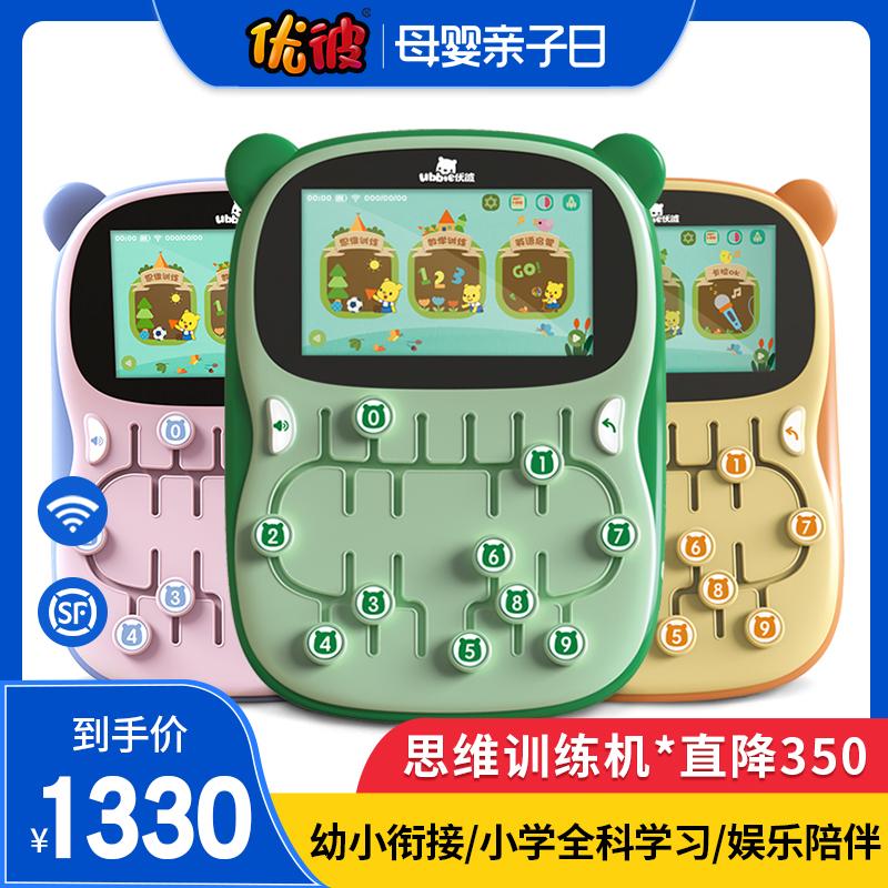 优彼逻辑思维训练机优比早教机学习机儿童平板电脑宝宝益智玩具淘宝优惠券