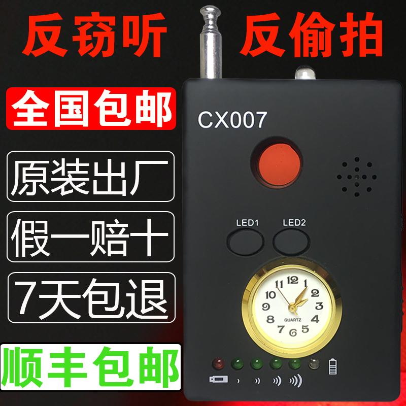 防监听偷拍手持式手机扫描探测仪器反窃听监控小型摄像头检测设备