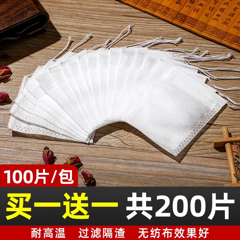 茶包袋一次性煲汤调料茶叶包卤料中药煎药纱布袋过滤泡茶袋装小包