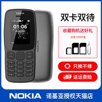 诺基亚新106按键手机备用机功能机学生机Nokia现货赠卡托