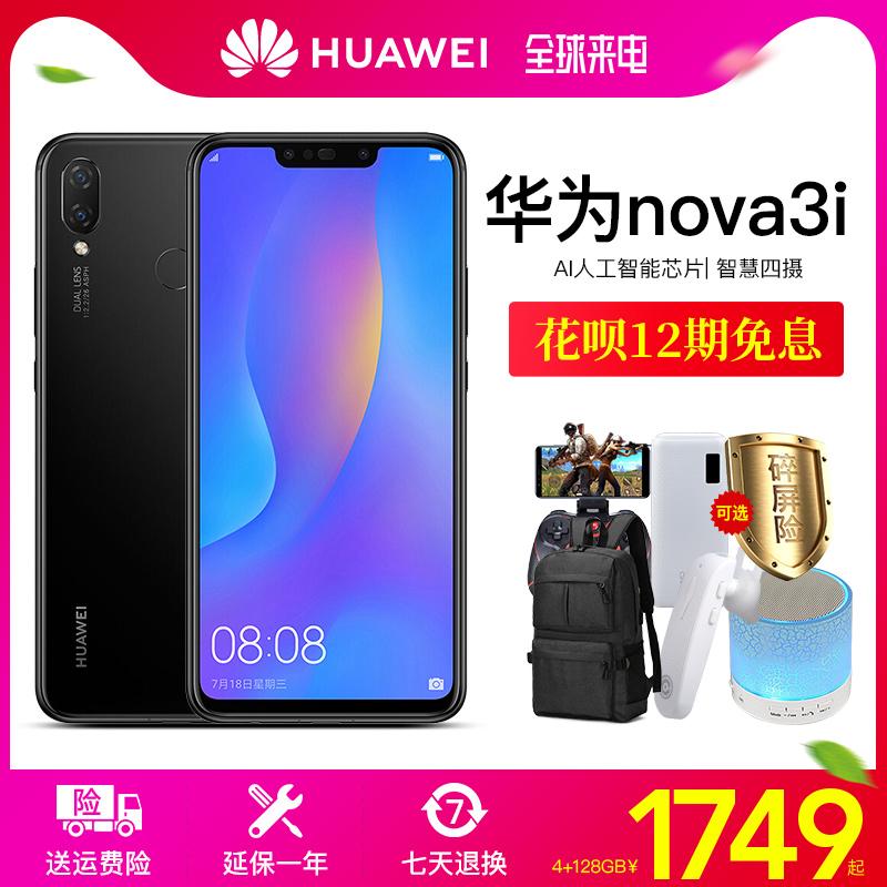 12期免息+顺丰急速发】Huawei/华为 nova 3i手机官方旗舰店双4G全网通nova4i手机mate20Pro降价P20畅想9plus