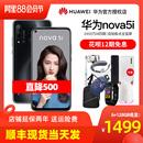 Huawei 12期免息 nova 咨询再减100 5i手机官网官方旗舰店正品 顺丰当天发 手机非5G降价mate30pro手机 华为