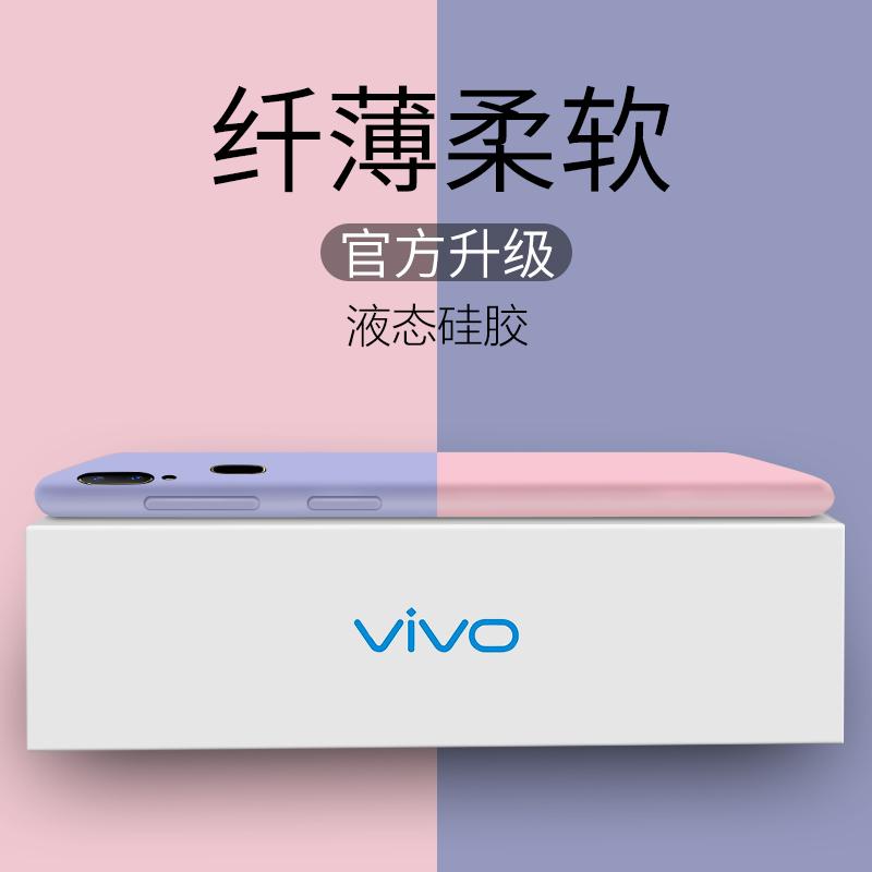 热销79件五折促销vivoz3液态硅胶z3i男女潮z1手机壳