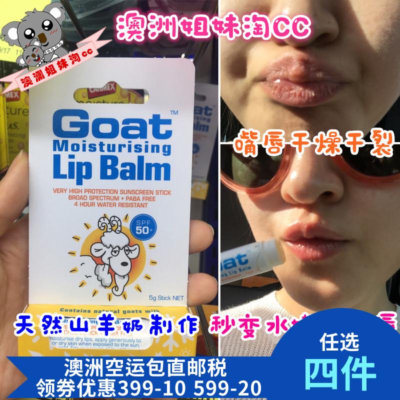 澳洲空运直邮 Goat羊奶润唇膏 SPF50+ 滋润唇部防晒 儿童孕妇