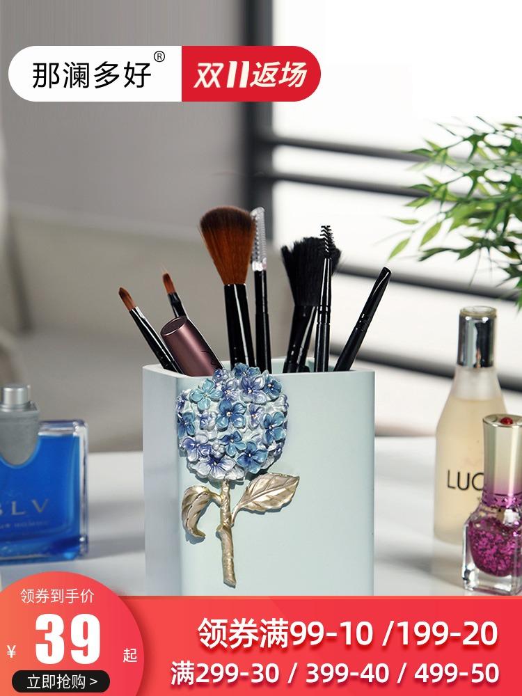 那澜多好创意时尚可爱小清新化妆刷笔筒办公室桌面收纳盒商务礼品