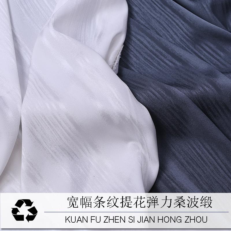 Silk wide jacquard elastic mulberry brocade fabric silk soft dress shirt fabric pure mulberry silk