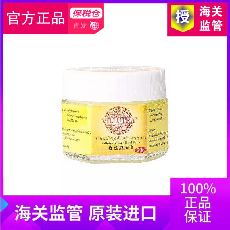 [海关监管进口保税店身体护理套装]泰国Villutra香蕉膏防手足干裂月销量0件仅售33.25元