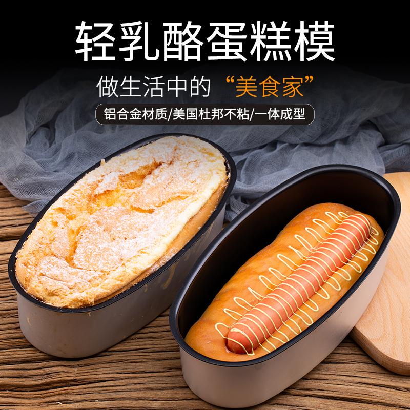 轻芝士乳酪蛋糕模具蜂巢蛋糕 半熟冻芝士烘焙椭圆形D08奶酪模 1个