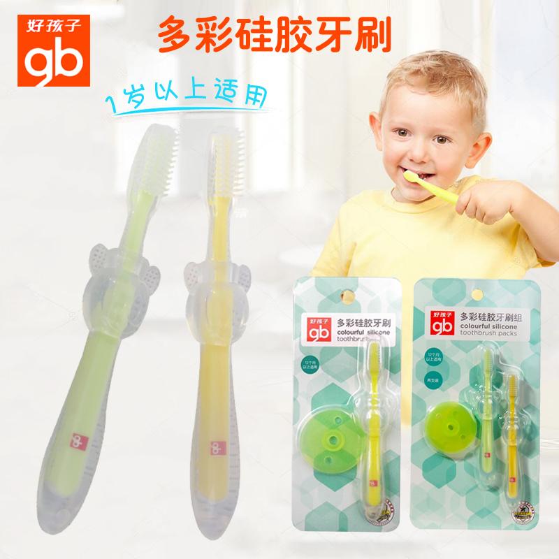好孩子嬰兒牙刷套裝兒童寶寶指套牙刷訓練幼兒矽膠牙刷帶安全擋片