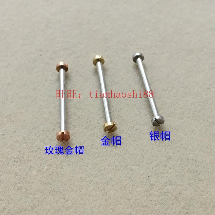 手表配件螺丝杆 手表钢带皮带连接固定轴 1.5mm杆粗表带柱螺栓