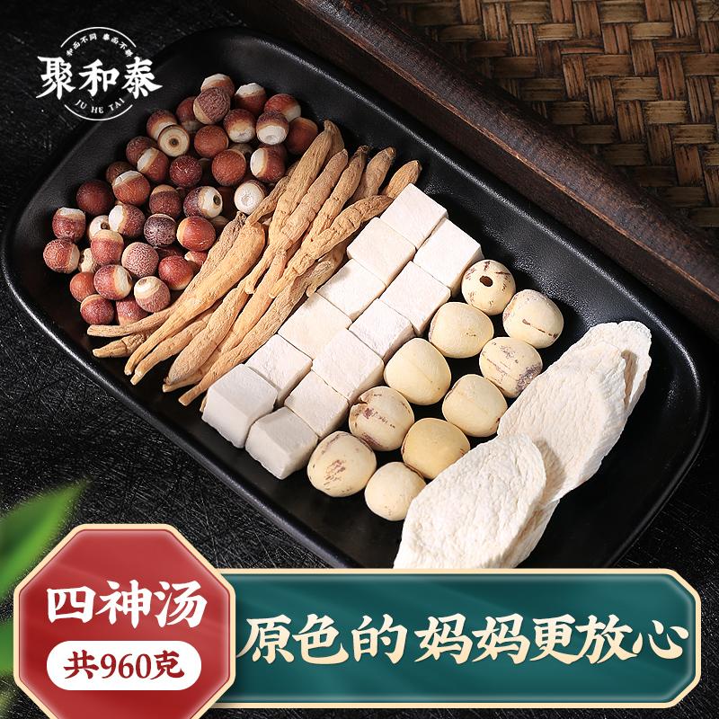 四神汤芡实茯苓莲子山药太子参组合儿童汤煲汤材料煮粥