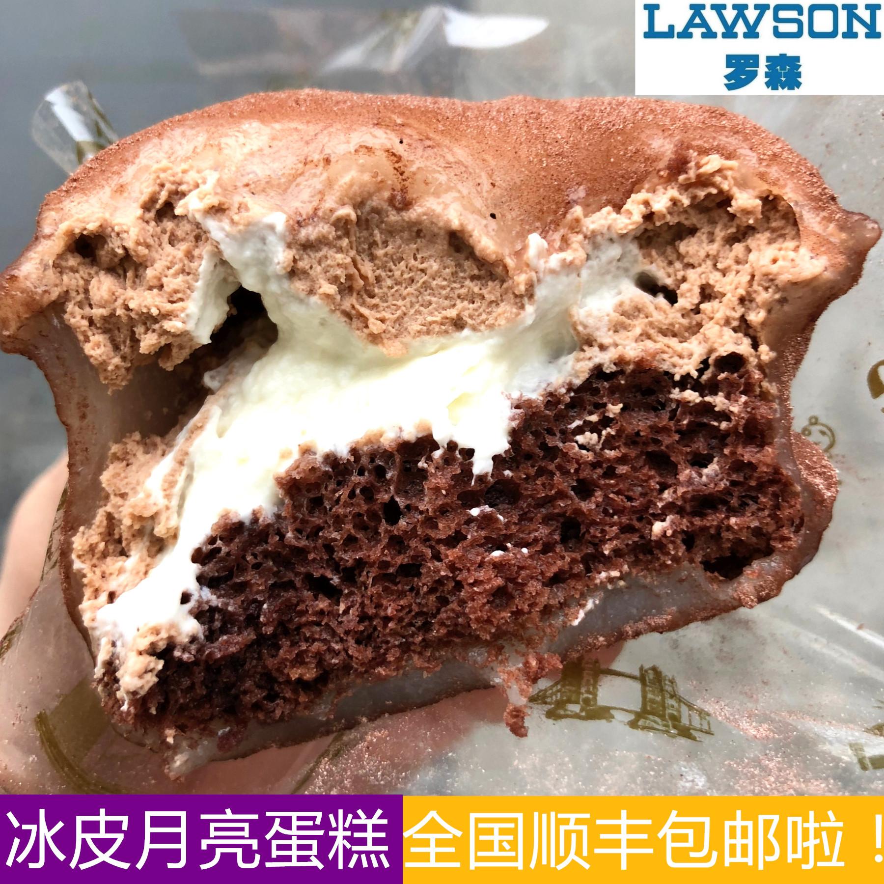 罗森便利店 人气冰淇淋蛋糕美食甜点 冰皮月亮蛋糕 全国顺丰包邮