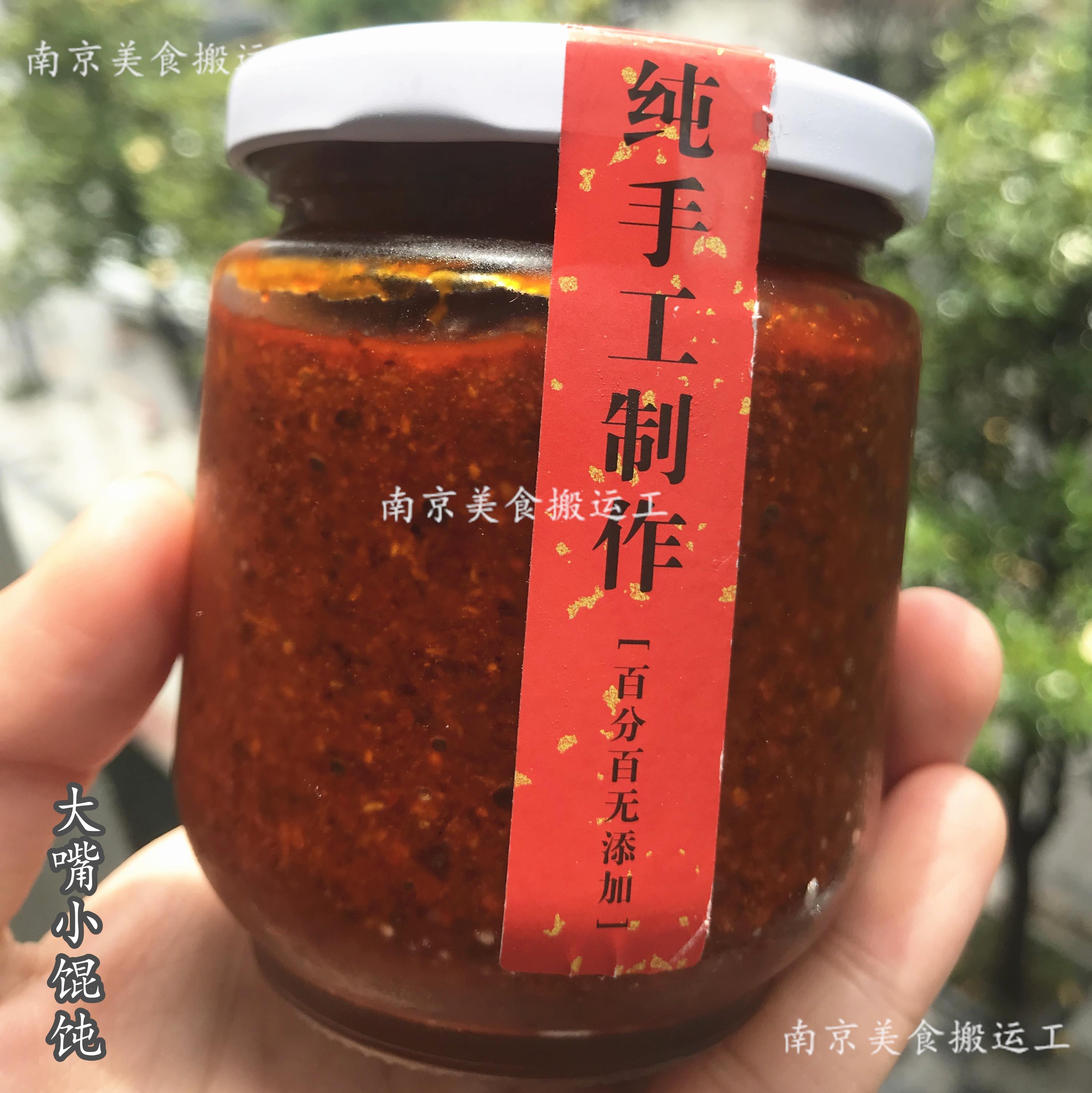 大嘴小馄饨南京特色小馄饨老式柴火馄饨辣油 辣椒油 满2瓶包邮券后34.00元