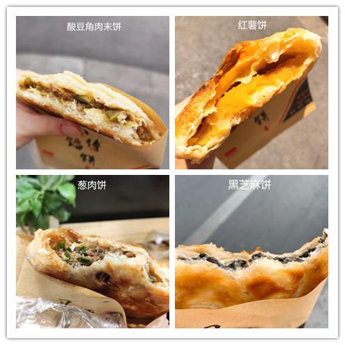 习师傅馅饼 南京特色小吃手工现烤黑芝麻/红薯饼/酸豆角肉末饼2个