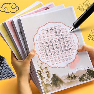 硬笔书法用纸作品专用纸米字格练字本练习纸比赛中国风小学生田字格小米格写古诗的低年级五言绝句初学者方格