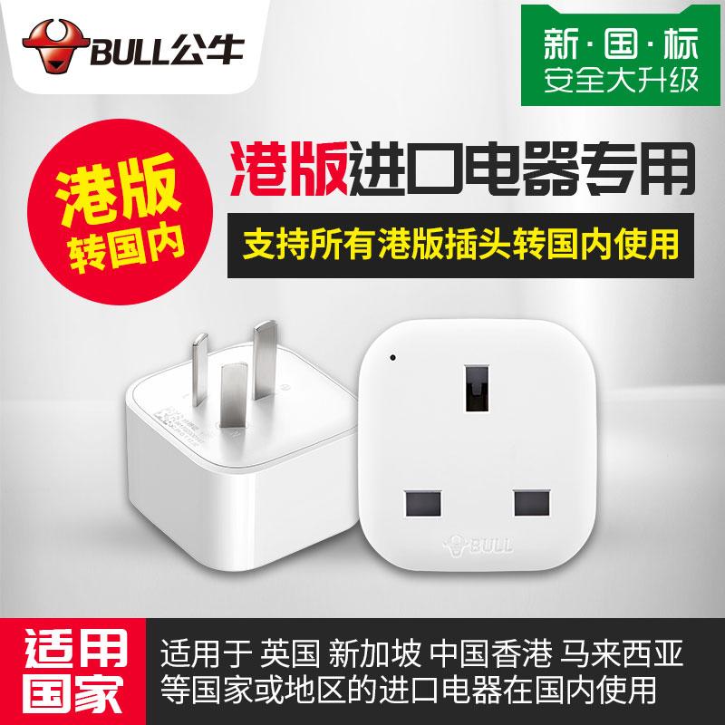 公牛港版转换插头香港手机充电器转换器电器电源转换头英标转国标