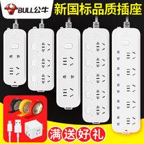 公牛插排插座正品多孔接线板转换器插电板带长线接线板多功能通用