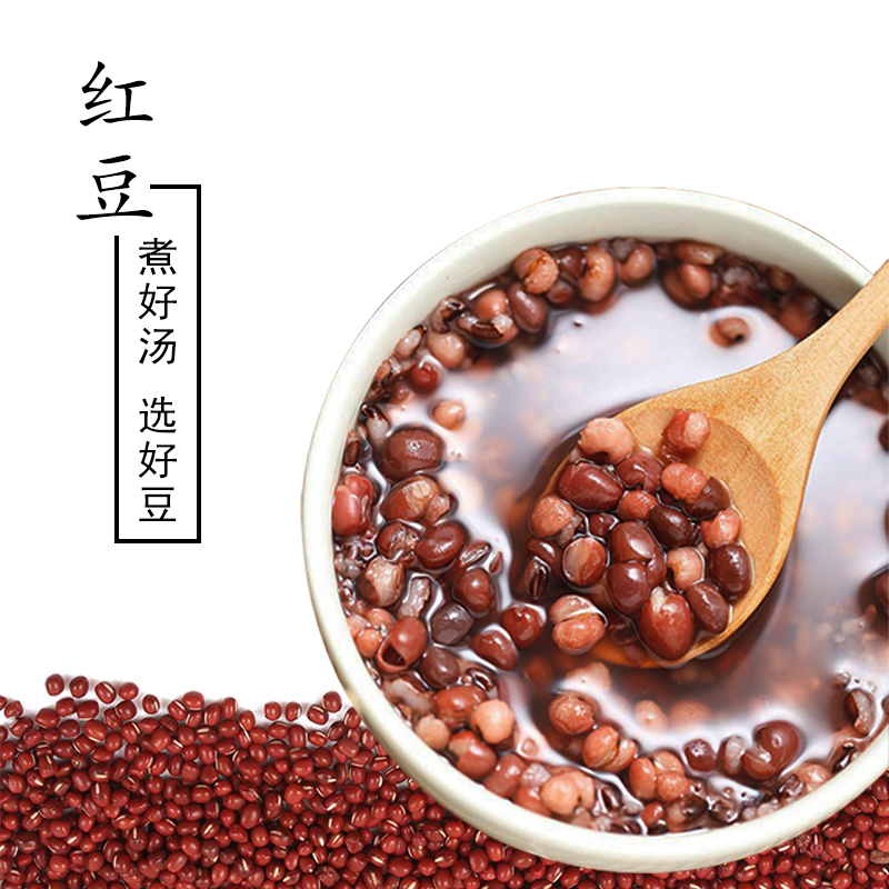 喜德旺红豆赤豆红豆薏米 农家五谷杂粮东北特产400g/袋限时包邮